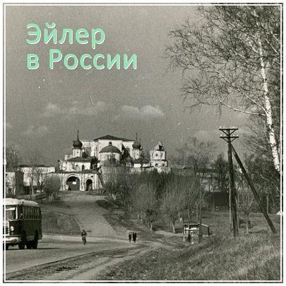 Павел Эйлер #54 Волоколамск I