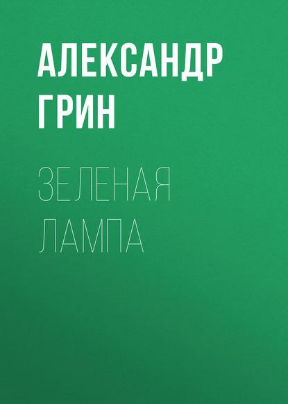 Фото - Александр Грин Зеленая лампа александр грин победитель