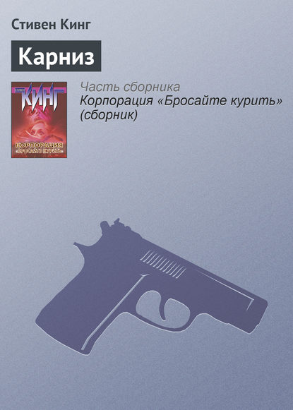 Стивен Кинг. Карниз