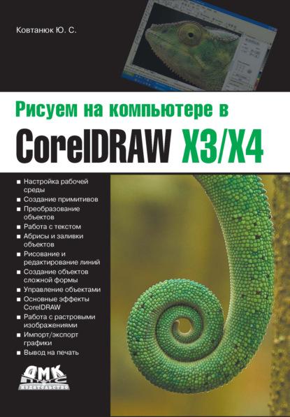 Ю. С. Ковтанюк Рисуем на компьютере в CorelDraw X3/X4