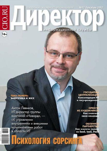 Директор информационной службы №12/2012