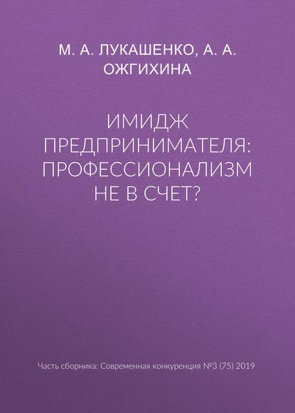 М. А. Лукашенко Имидж предпринимателя: профессионализм не в счет? недорого