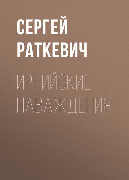 Фото - Сергей Раткевич Ирнийскиенаваждения сергей раткевич девять унций смерти