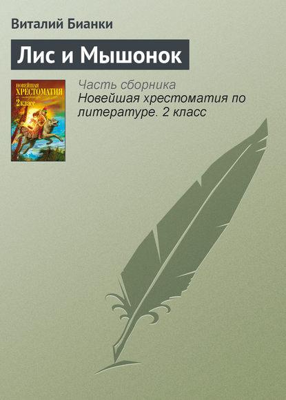Виталий Бианки Лис и Мышонок эксмо мышонок и капризы