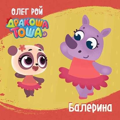 Олег Рой Балерина большой театр ссср опера балет