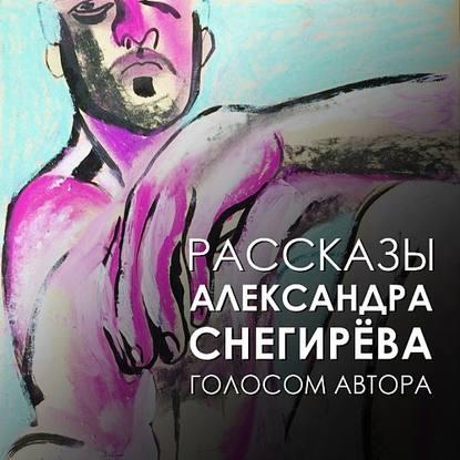 Фото - Александр Снегирёв Это был не я александр павлов это нея