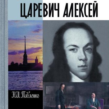 цена на Н. И. Павленко Царевич Алексей