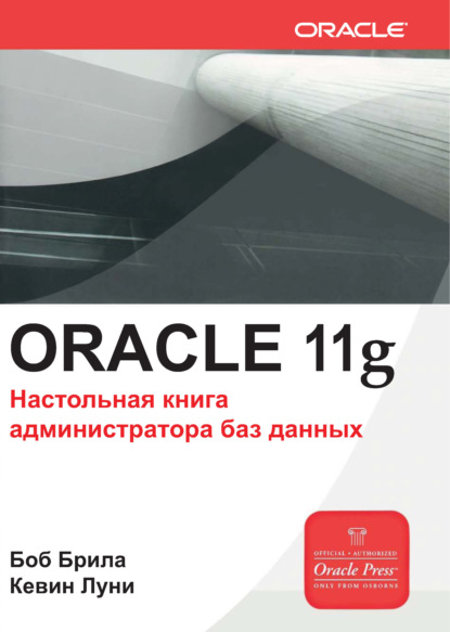 Боб Брила Oracle Database 11g. Настольная книга администратора баз данных deepak vohra processing xml documents with oracle jdeveloper 11g lite