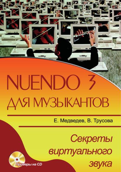 Е. В. Медведев Nuendo 3 для музыкантов. Секреты виртуального звука недорого