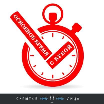 Митя Якушкин Выпуск 12