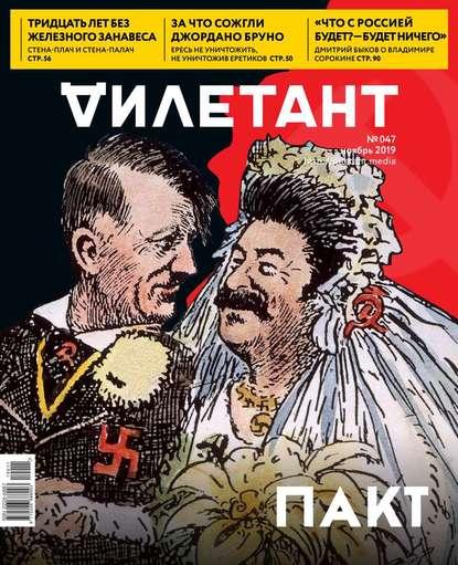 Редакция журнала Дилетант Дилетант 47 редакция журнала tatler tatler 01 2019