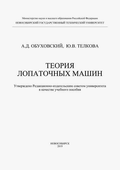 А. Д. Обуховский Теория лопаточных машин