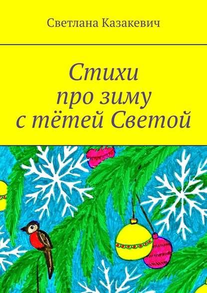 Светлана Казакевич Стихи прозиму стётей Светой светлана казакевич стихи про природу стётей светой