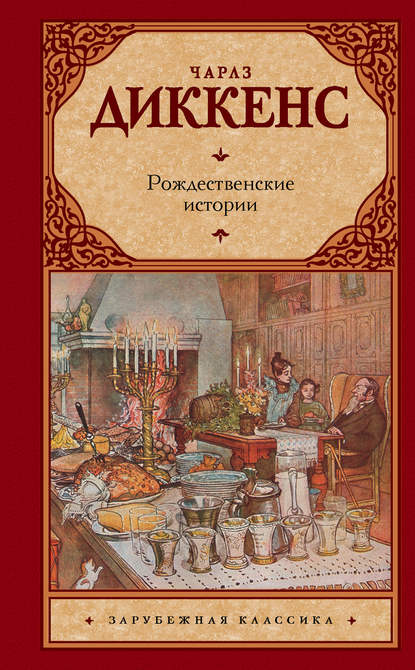 Чарльз Диккенс. Рождественские истории