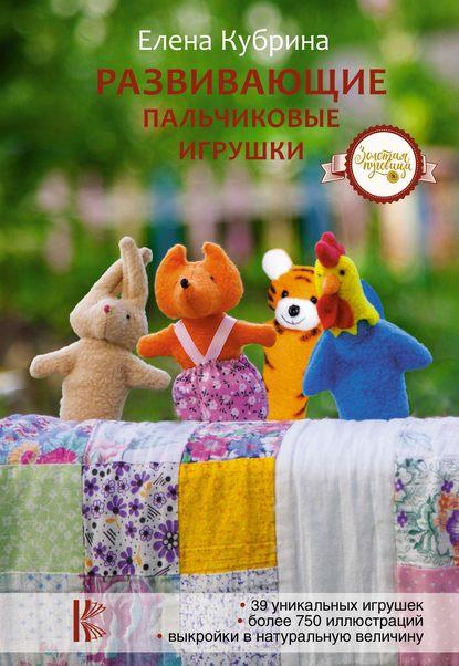 развивающие игрушки Елена Кубрина Развивающие пальчиковые игрушки