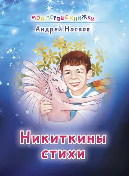 Андрей Носков Никиткины стихи