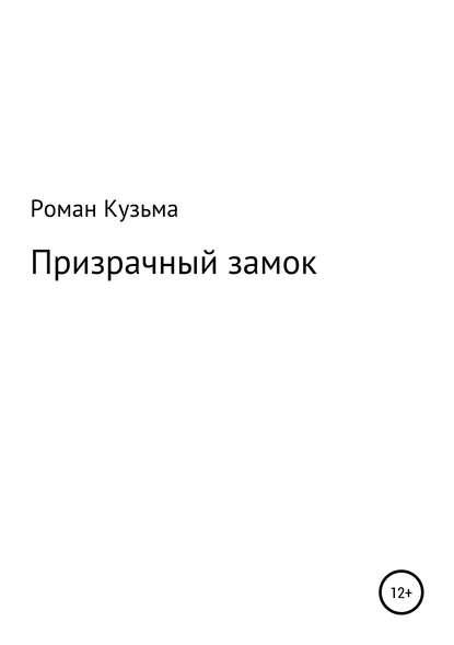 Роман Кузьма Призрачный замок баскова о призрачный блеск золота роман