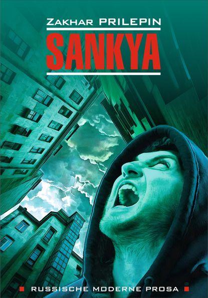 Sankya / Санькя. Книга для чтения на немецком языке