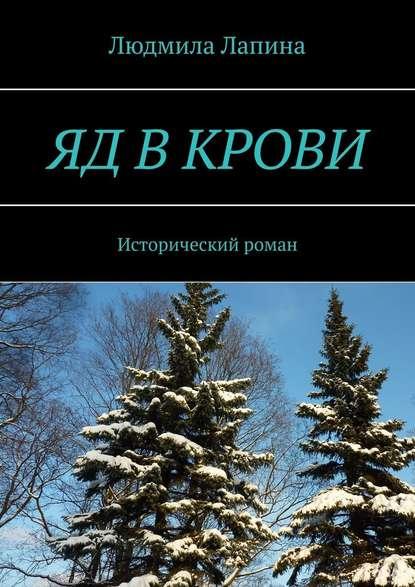 Людмила Лапина Яд вкрови. Исторический роман недорого