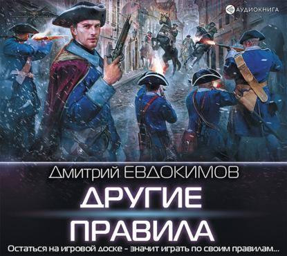 Фото - Дмитрий Евдокимов Другие правила евдокимов д другие правила