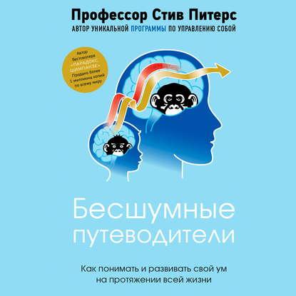 Питерс Стив Бесшумные путеводители. Как понимать и развивать свой ум на протяжении всей жизни обложка