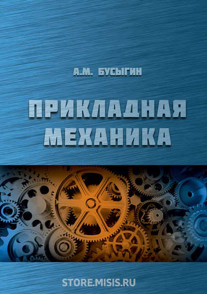 Фото - А. М. Бусыгин Прикладная механика соболев а н прикладная механика