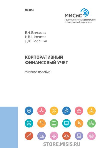 Фото - Е. Н. Елисеева Корпоративный финансовый учет е н елисеева финансовый менеджмент и комплексная оценка эффективности функционирования предприятия