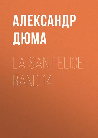 Фото - Александр Дюма La San Felice Band 14 александр дюма la san felice tome 06