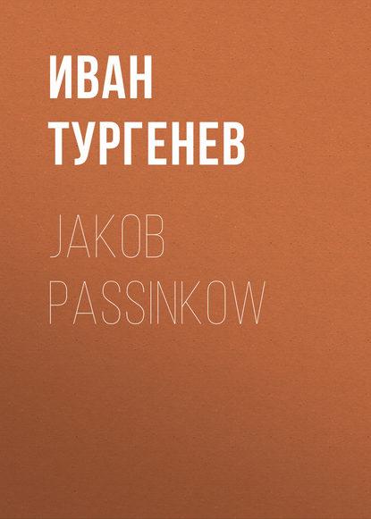 Иван Тургенев Jakob Passinkow иван тургенев erscheinungen