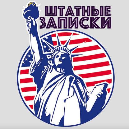 Илья Либман На четвертой работе в Америке илья либман историческая реконструкция в сша как серьезнейшее хобби