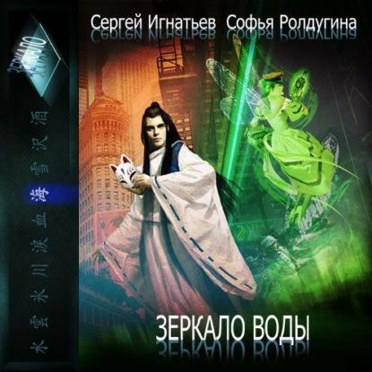 Сергей Игнатьев Зеркало воды