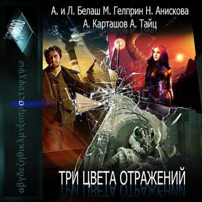 Александр Белаш Три цвета отражений