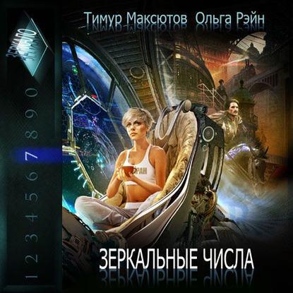 Тимур Максютов Зеркальные числа