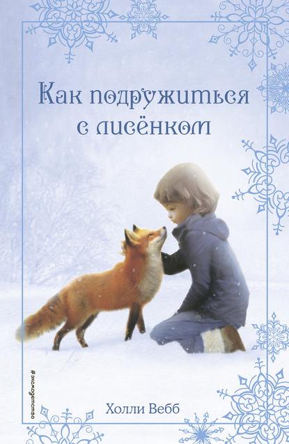 Холли Вебб Рождественские истории. Как подружиться с лисёнком вебб холли рождественские истории как подружиться с лисёнком выпуск 7
