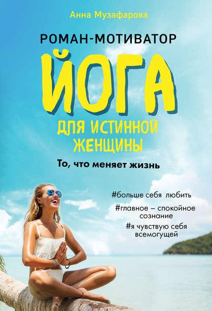 Йога для истинной женщины Музафарова Анна