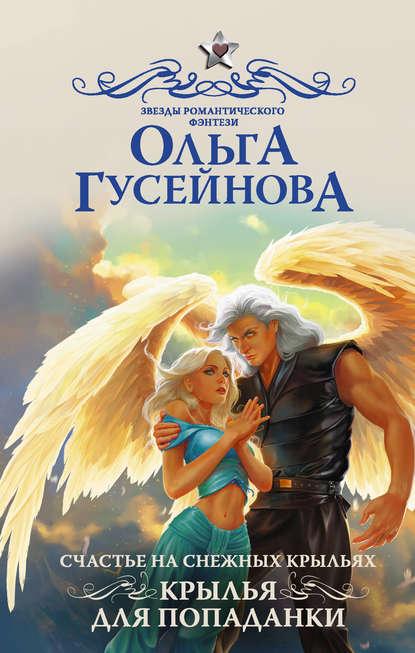Ольга Гусейнова. Счастье на снежных крыльях. Крылья для попаданки