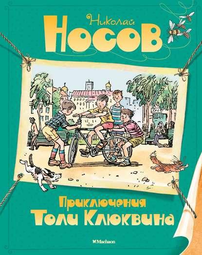 Николай Носов. Приключения Толи Клюквина