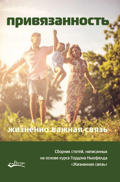 Ольга Писарик - Привязанность – жизненно важная связь