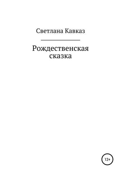 Светлана Кавказ Рождественская сказка