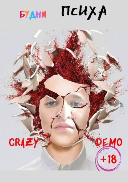 Crazy Demo Будни психа crazy demo будни психа