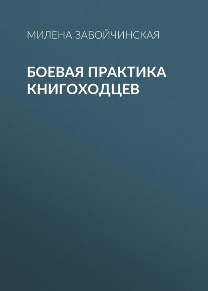 Милена Завойчинская. Боевая практика книгоходцев