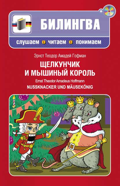 Щелкунчик и мышиный король / Nussknacker