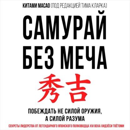 книга самурай без меча купить