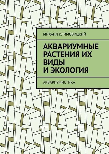 Михаил Климовицкий Аквариумные растения их виды иэкология. Аквариумистика