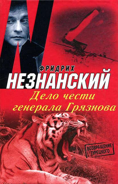 Дело чести генерала Грязнова