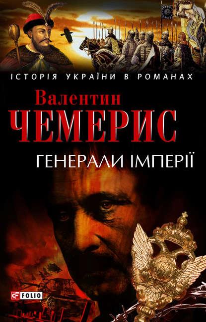 Фото - Валентин Чемерис Генерали імперії валентин чемерис це я званий чемерисом…