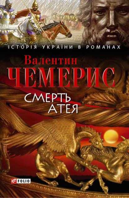 Фото - Валентин Чемерис Смерть Атея (збірник) валентин чемерис це я званий чемерисом…