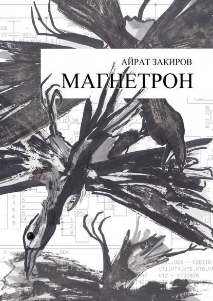 Айрат Закиров Магнетрон роман гринь битвы магов книга хаоса