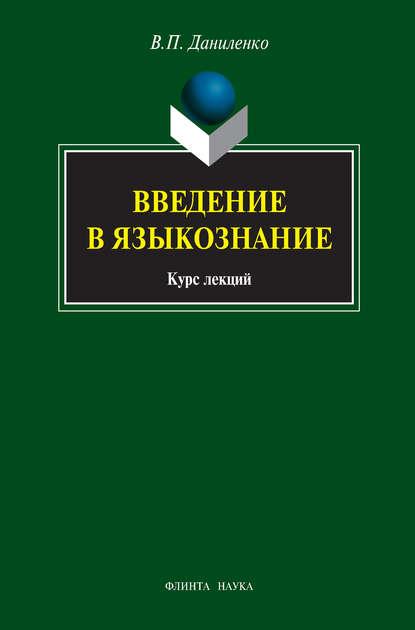 В. П. Даниленко Введение в языкознание. Курс лекций в б касевич введение в языкознание