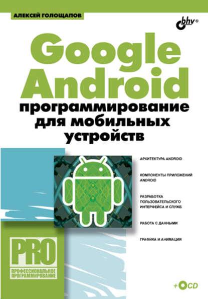 Алексей Голощапов Google Android: программирование для мобильных устройств